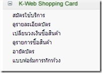 K cyber account K web shopping card