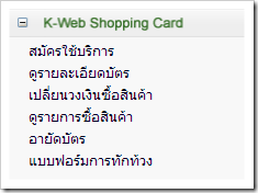 K web shopping card 2