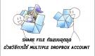 การใช้งาน Multiple Dropbox Account ใน Windows User เดียวทำอย่างไร?