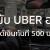 สมัครเป็นคนขับรถ UBER ขั้นตอนสมัครเป็นอย่างไร
