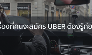 uber driver should know before apply to be the driver