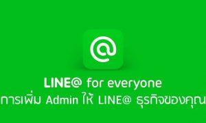 วิธีการเพิ่ม admin หรือพนักงาน operation สำหรับ LINE@ องค์กร ให้ช่วยกันบริหารได้แล้ว