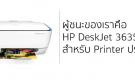 วิธีการเลือกซื้อ Printer สำหรับใช้ในบ้าน ได้ผลผู้ชนะ HP Deskjet Ink Advantage 3635