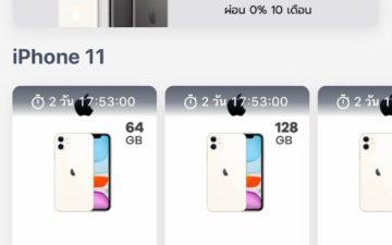 ซื้อราคาเต็ม iPhone 11 ถือว่าพลาด เพราะ ถ้าซื้อผ่านทาง Shopback ได้ส่วนลดไปเกือบพันบาท (เงินคืน)