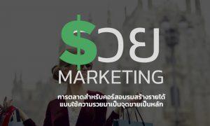บทสรุปของ รวย marketing ที่เกิดขึ้นในโลกอินเตอร์เน็ต