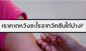 covid vaccine thailand expectation